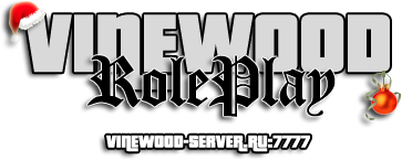 Vinewood SA:MP RolePlay Server. GTA San Andreas Multiplayer в России. Играть на ролевом сервере в GTA по сети интернет на русском языке